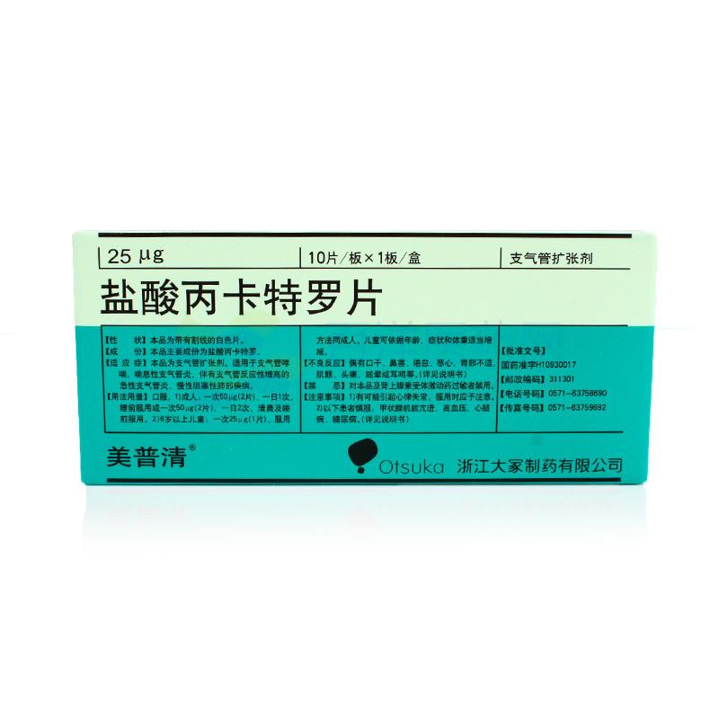 盐酸丙卡特罗片
