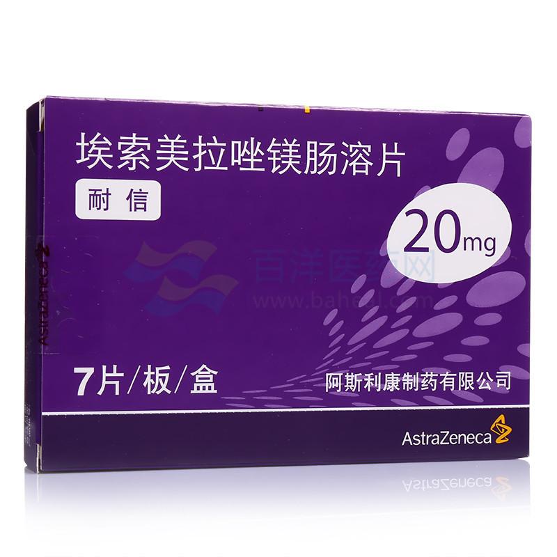 埃索美拉唑镁肠溶片
